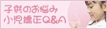 子供の悩み 小児矯正Q&A