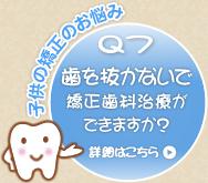 Q7 歯を抜かないで矯正治療ができますか?